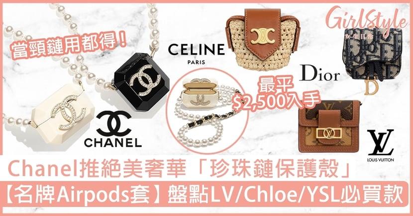 【名牌Airpods Case】Chanel推絕美奢華「珍珠鏈保護殼」!盤點LV/Chloe/YSL必買款