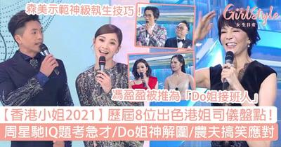 【香港小姐2021】歷屆港姐司儀盤點!周星馳IQ題考急才/Do姐神解圍/農夫搞笑應對!