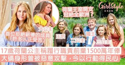 17歲荷蘭公主棄1500萬年俸獲激讚:許多人正受苦!曾因大碼身形被惡意嘲諷?
