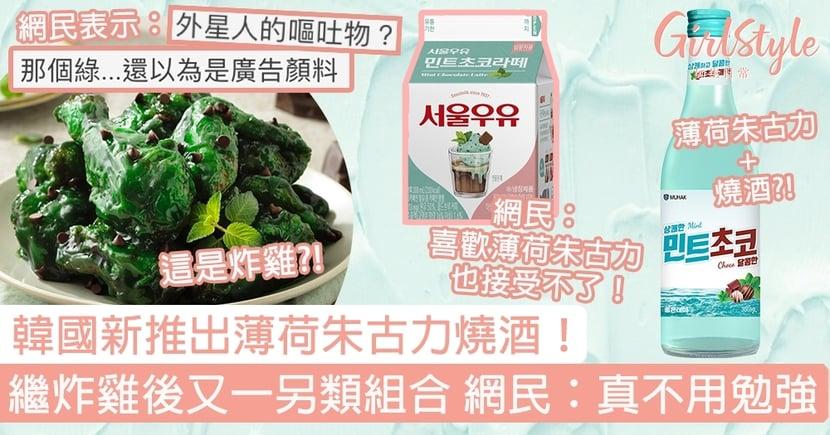 韓國新推出薄荷朱古力燒酒!繼炸雞後又一另類組合 網民:真不用勉強