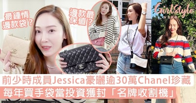 前少時成員Jessica豪曬逾30萬Chanel珍藏,每年買手袋當投資獲封「名牌手袋收割機」