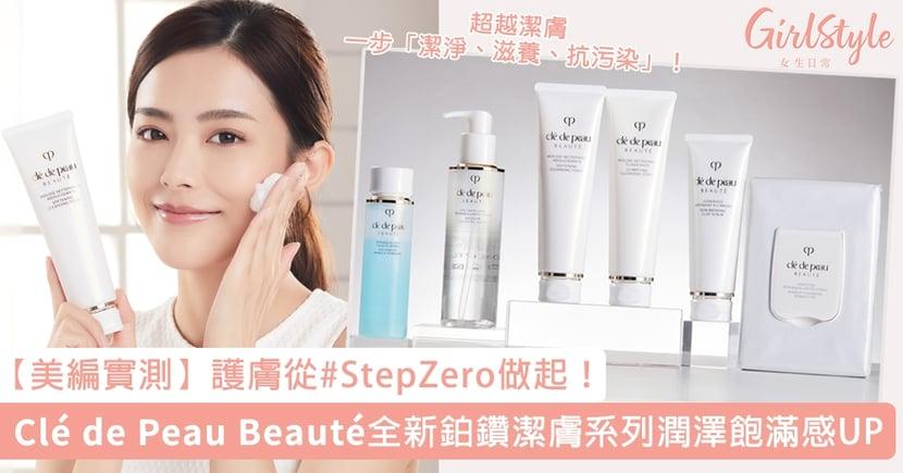【美編實測】Clé de Peau Beauté全新鉑鑽潔膚系列潤澤飽滿感UP,護膚關鍵#StepZero一步潔淨、滋養、抗污染!