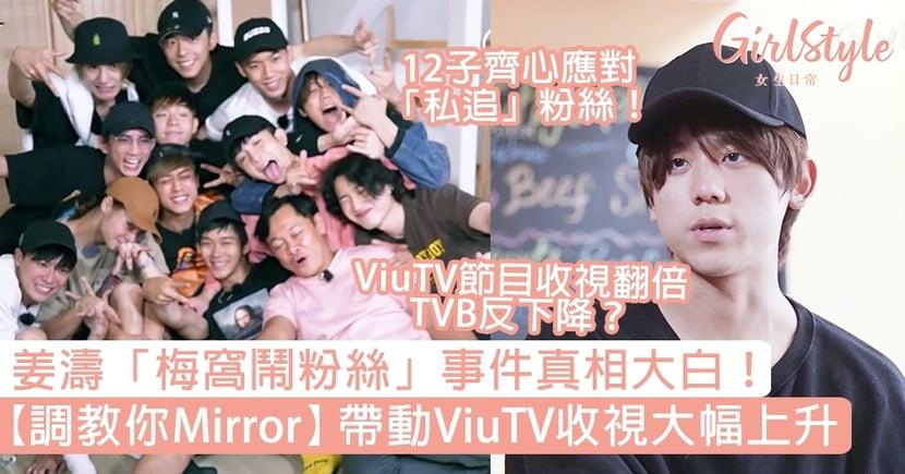 【調教你Mirror】帶動ViuTV收視翻倍!姜濤「梅窩鬧粉絲」真相大白!