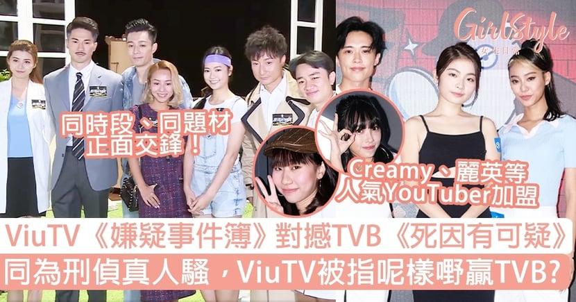 ViuTV《嫌疑事件簿》對撼TVB《死因有可疑》,同為刑偵真人騷,ViuTV被指呢樣嘢贏TVB?
