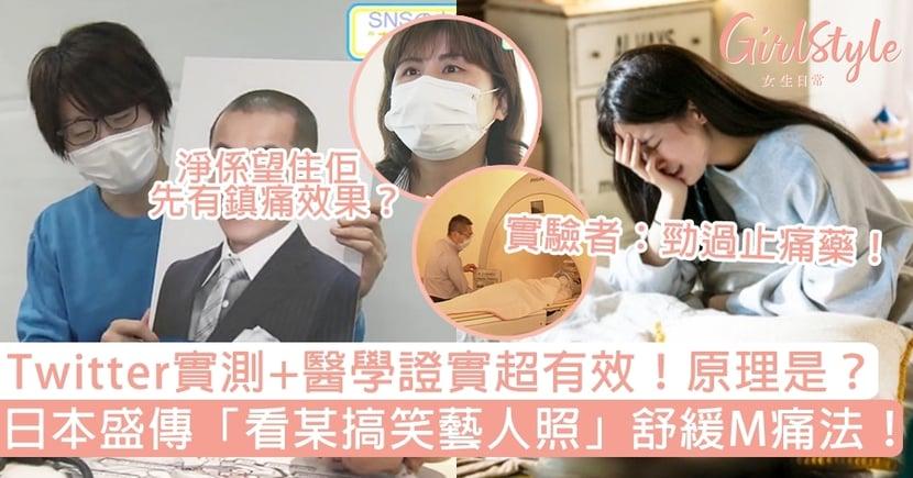 日本盛傳「看某搞笑藝人照」舒緩M痛法!Twitter實測+醫學證實超有效:唔洗食止痛藥!