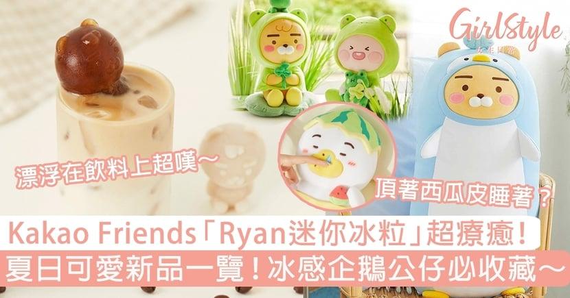 KAKAO FRIENDS「Ryan迷你冰粒」超療癒!夏日可愛新品一覽,冰感企鵝公仔必收藏~
