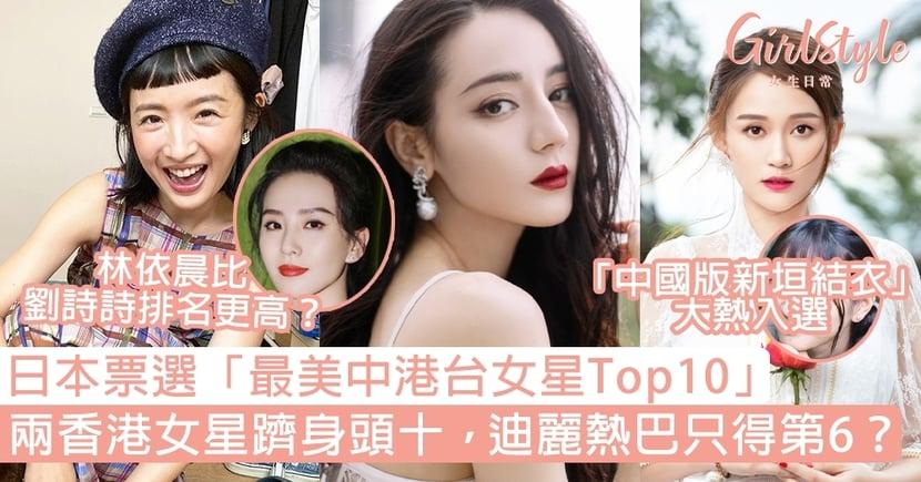 日本票選「最美中港台女星Top10」!2香港女星躋身頭十,迪麗熱巴只得第6名?