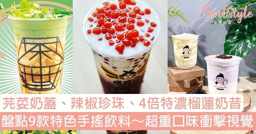 芫荽奶蓋、辣椒珍珠、4倍特濃榴槤奶昔~盤點9款特色手搖飲品,超重口味衝擊視覺!