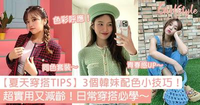 【夏天穿搭TIPS】3個韓妹配色小技巧!超實用又減齡!日常穿搭必學~