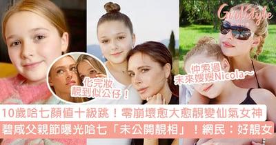 碧咸父親節曝光哈七「未公開靚相」!10歲哈七顏值十級跳,網民:女大十八變!