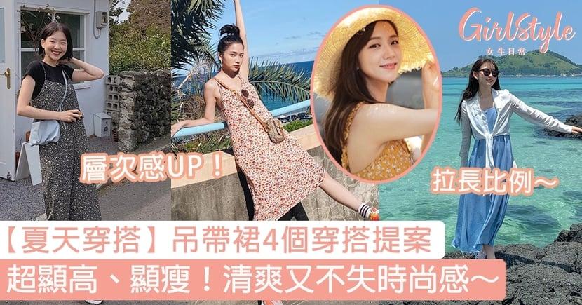 【夏天穿搭】吊帶裙4個穿搭提案 !超顯高、顯瘦!清爽又不失時尚感~