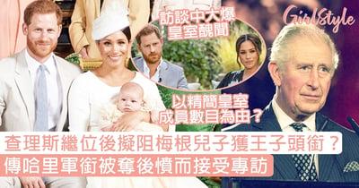 查理斯成英皇後擬計畫阻梅根兒子獲王子頭銜?傳哈里軍銜被奪後憤而接受專訪
