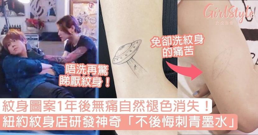 紐約紋身店研發「不後悔刺青」!圖案1年後自動褪色消失,無需再怕睇厭!
