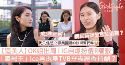 【造美人】OK姐出局!IG自爆扮傻R著數?「集郵王」Ice再現身TVB孖岑麗香拍劇!