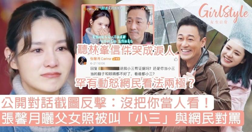 張馨月被叫「小三」與網民對罵!公開對話截圖反擊:沒把你當人看!