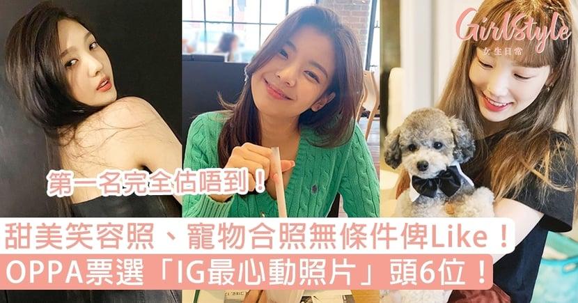 OPPA票選「IG最心動照片」頭6位!甜美笑容照、寵物合照無條件俾Like!