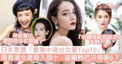 日本票選「最美中港台女星Top10」!2香港女星殺入頭十,迪麗熱巴只得第6名?