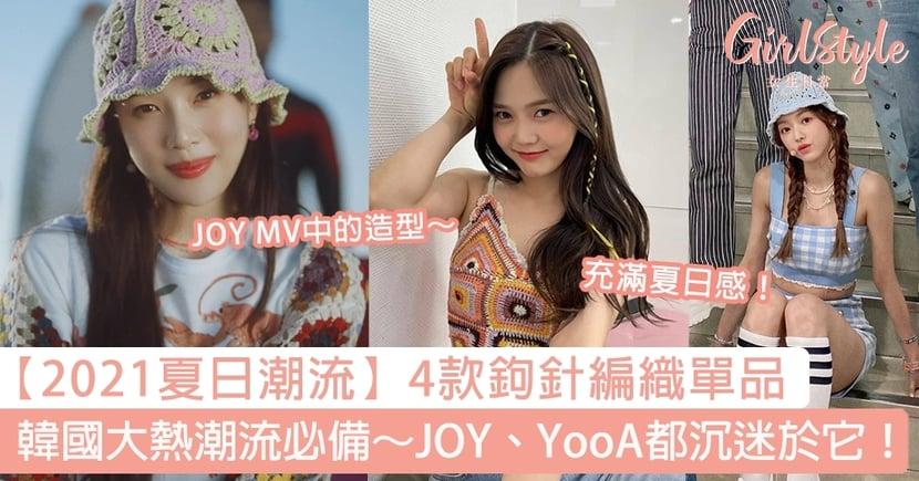 【2021夏日潮流】4款鉤針編織單品~韓國大熱潮流必備~JOY、YooA都沉迷於它!