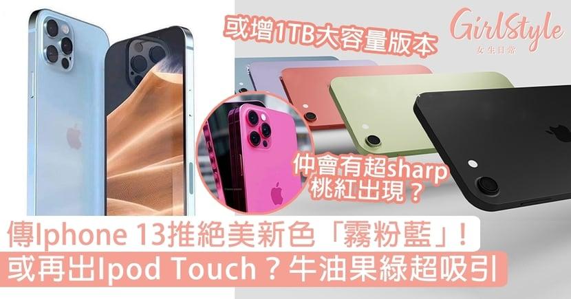 Iphone 13最新渲染圖,絕美霧粉藍溫柔優雅!重推Ipod Touch,牛油果綠超吸引?