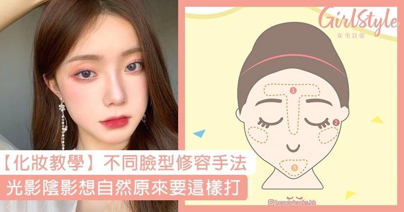 【化妝教學】化妝不是填顏色!光影陰影想自然原來要這樣打!不同臉型修容手法大不同?