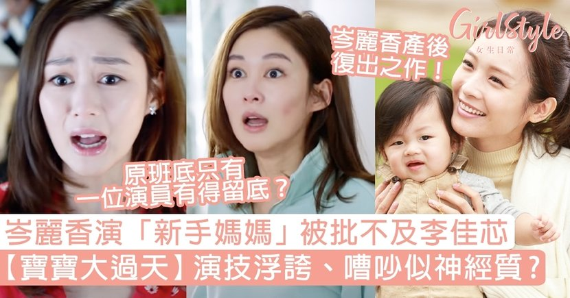 【寶寶大過天】岑麗香演「新手媽媽」被批不及李佳芯,演技浮誇聲線嘈吵似神經質?