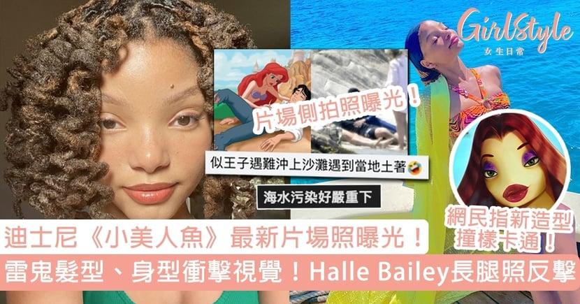 迪士尼《小美人魚》最新片場照曝光!Halle Bailey雷鬼髮型、身型衝擊視覺!