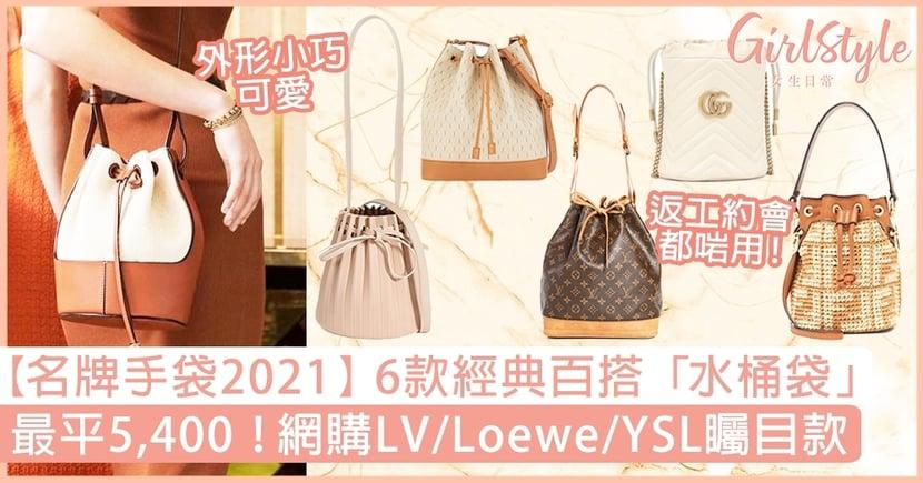 【名牌手袋2021】6款百搭「水桶袋」!最平5,400就能入手,網購LV/Loewe/YSL矚目款