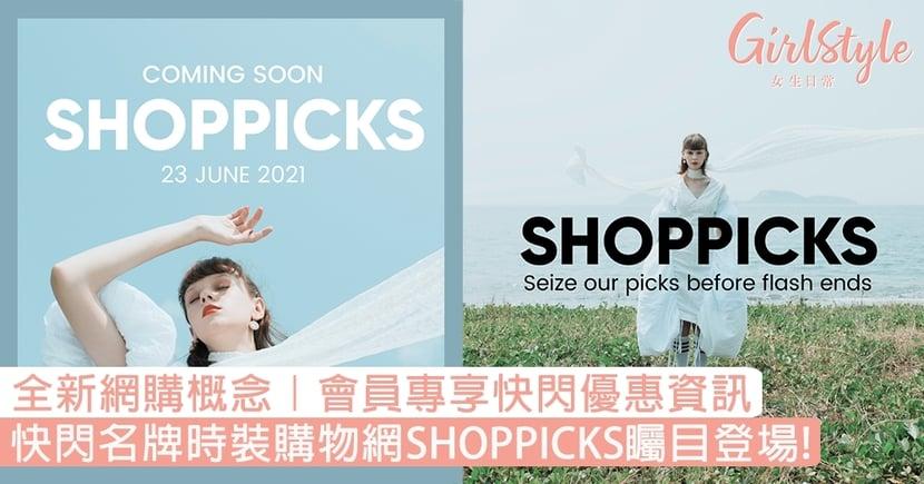全新網購概念 快閃名牌時裝購物網站SHOPPICKS 23/6至2/7矚目登場!