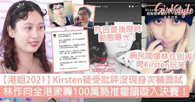 香港小姐2021|Kirsten沒現身次輪面試!林作向全港眾籌100萬推霍韻璇入決賽!