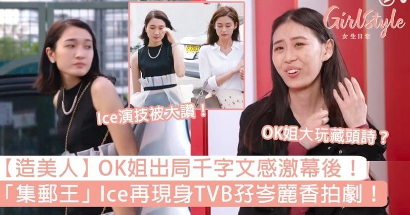【造美人】OK姐出局千字文感激幕後!「集郵王」Ice再現身TVB孖岑麗香拍劇!