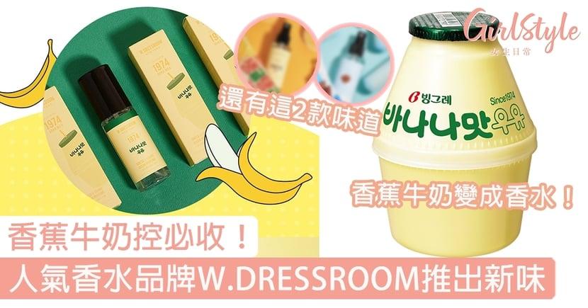 香蕉牛奶控必收!人氣香水品牌W.DRESSROOM推出香蕉牛奶味