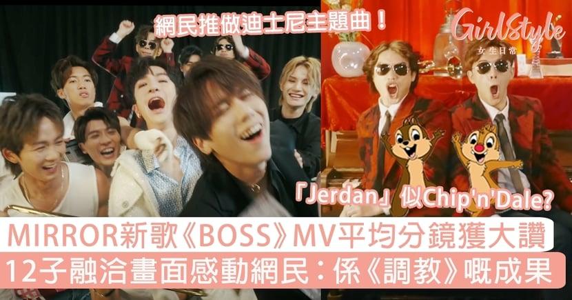 MIRROR新歌《BOSS》MV平均分鏡獲大讚!12子融洽畫面感動網民:係《調教》嘅成果~