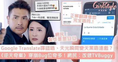 《逆天奇案》穿崩位奇多!Google Translate譯錯、天光瞬間變天黑唔連戲?