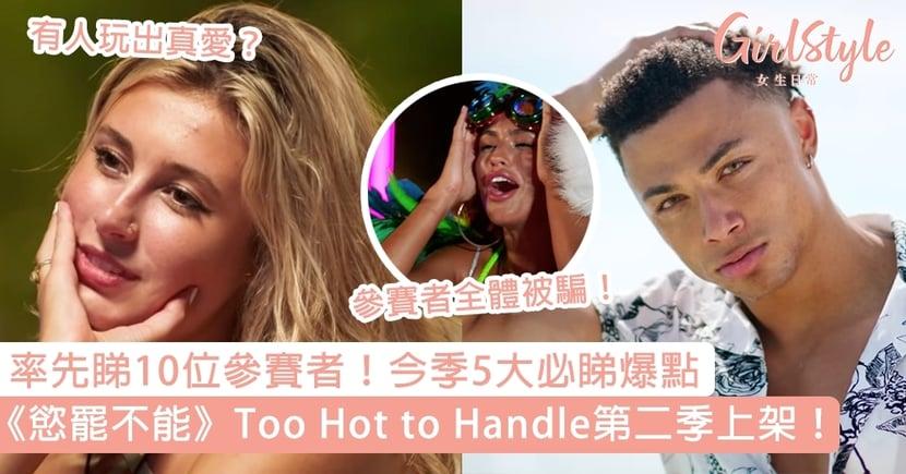 《慾罷不能》Too Hot to Handle第二季上架!率先睇10位參賽者,今季5大必睇爆點!