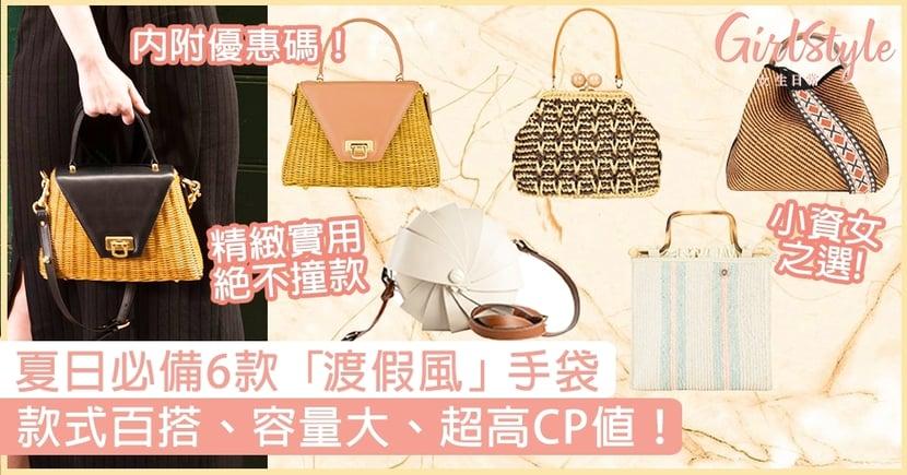 夏日必備6款「渡假風」手袋!網購意大利手工品牌袋款,實用又精緻的小資女之選