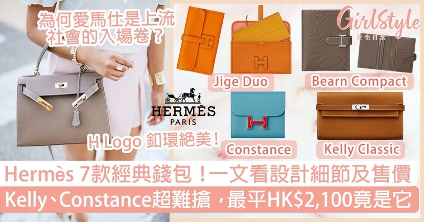 Hermès 7款經典錢包必買!Kelly、Constance超難搶,最平HK$2,100竟是它!