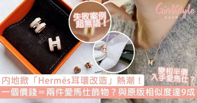 Hermès耳環改造頸鏈熱潮!一個價錢變出兩件愛馬仕飾物?與原版9成相似惹仿傚