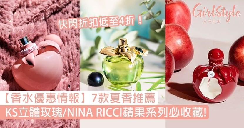 【香水優惠情報】7款夏香推薦!NINA RICCI蘋果系列、KATE SPADE玫瑰香水必收藏!