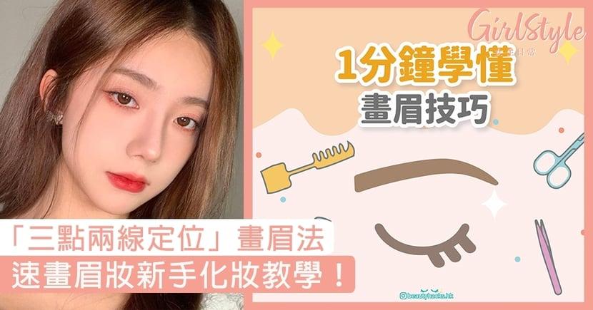 【新手化妝教學】1分鐘速畫眉妝!畫眉要用「三點兩線定位法」輕鬆畫出自然眉妝