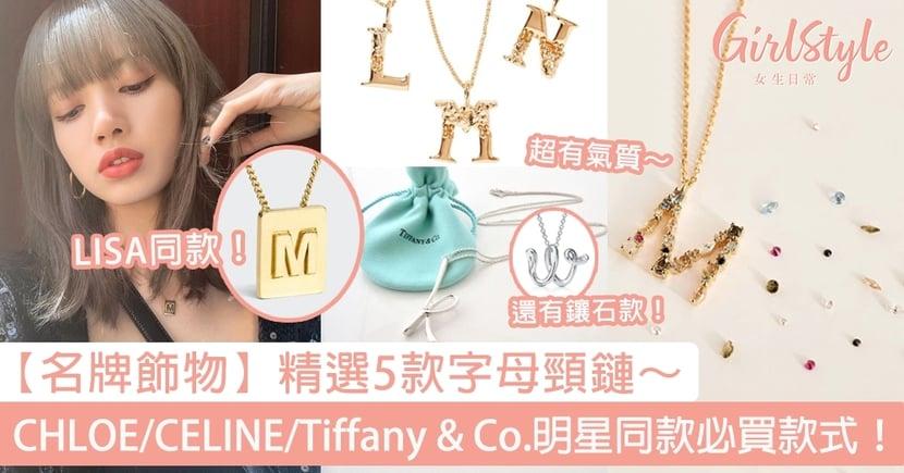 【名牌飾物】精選5款字母頸鏈~ CHLOÉ/CELINE/Tiffany & Co.明星同款必買款式!