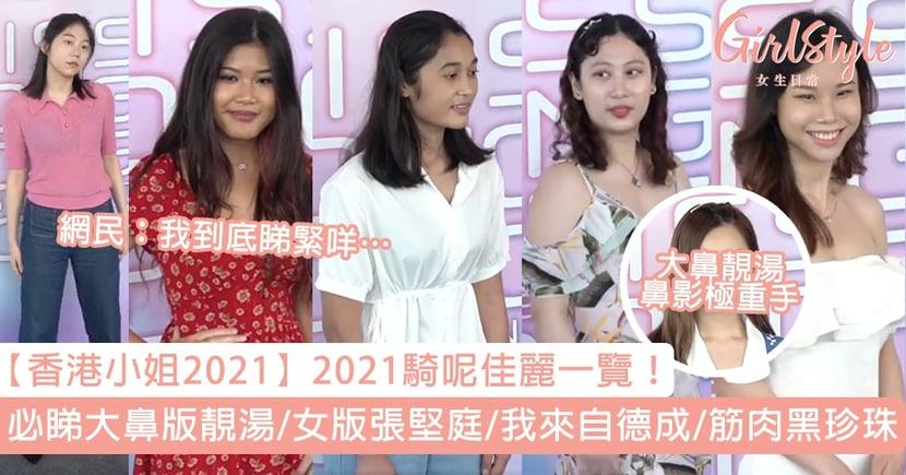【香港小姐2021】2021騎呢佳麗一覽!必睇大鼻版靚湯/素顏王菀之!
