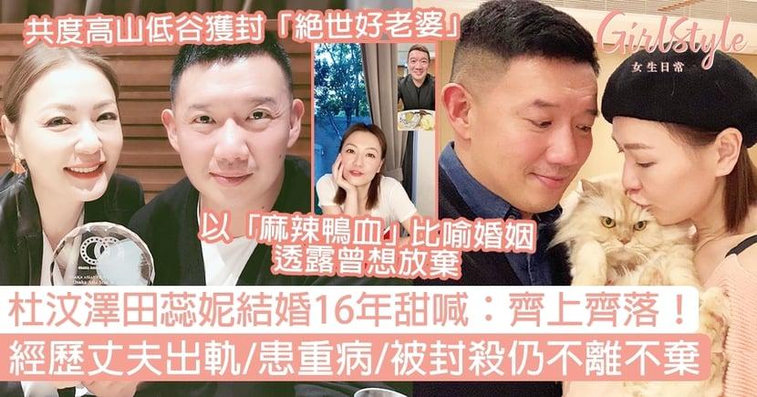 杜汶澤田蕊妮結婚16年甜喊:齊上齊落!經歷丈夫出軌、患重病、被封殺依然相伴在旁