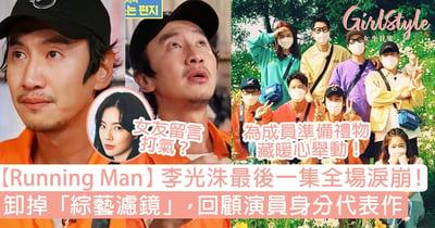 【Running Man】李光洙最後一集全場淚崩!卸掉「綜藝濾鏡」,回顧演員身分代表作