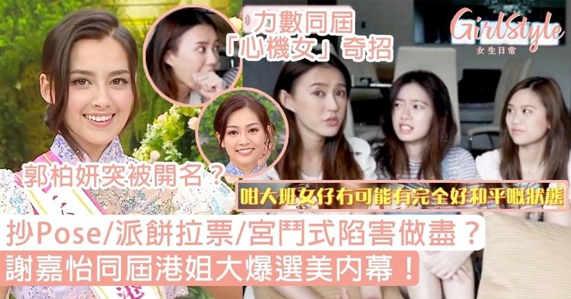 謝嘉怡同屆港姐大爆選美內幕!力數「心機女」奇招、郭柏妍突被開名?