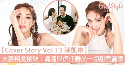 【Cover Story Vol.13 陳凱琳】維持幸福婚姻的秘訣:溝通與信任勝更一切甜言蜜語!