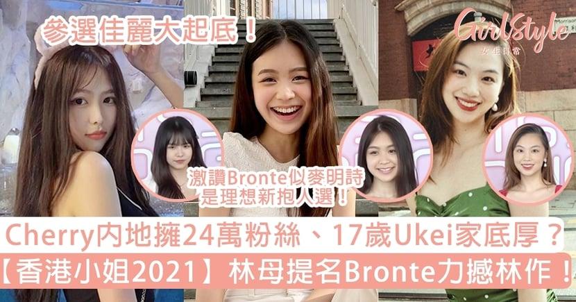 【香港小姐2021】林母提名Bronte力撼林作!Cherry內地擁24萬粉絲、17歲Ukei家底厚?