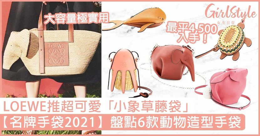 【名牌手袋2021】Loewe推超可愛「小象草藤袋」,盤點6款動物造型手袋