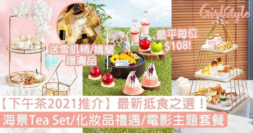 【下午茶2021推介】最新抵食之選!維港海景Tea Set/化妝品禮遇/電影主題套餐