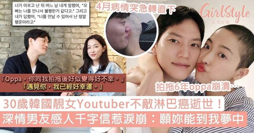 30歲韓國靚女Youtuber不敵癌魔離逝!深情男友感人千字信惹淚崩:願妳能到我夢中