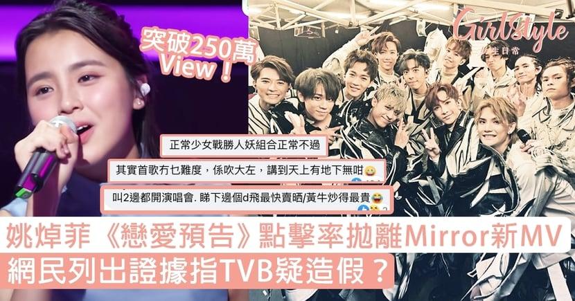 【聲夢傳奇】姚焯菲《戀愛預告》點擊率拋離Mirror新MV,網民列數據指TVB疑造假
